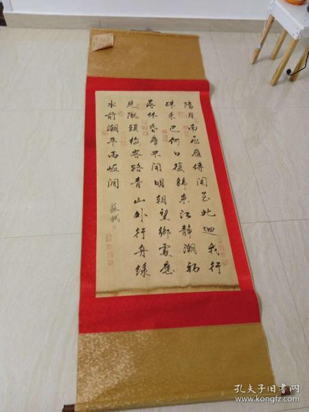 名人苏轼老书法画