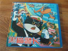 上世纪90年代经典彩色动画硬皮漫画书《黑猫警长》童年怀旧回忆。第贰玖组