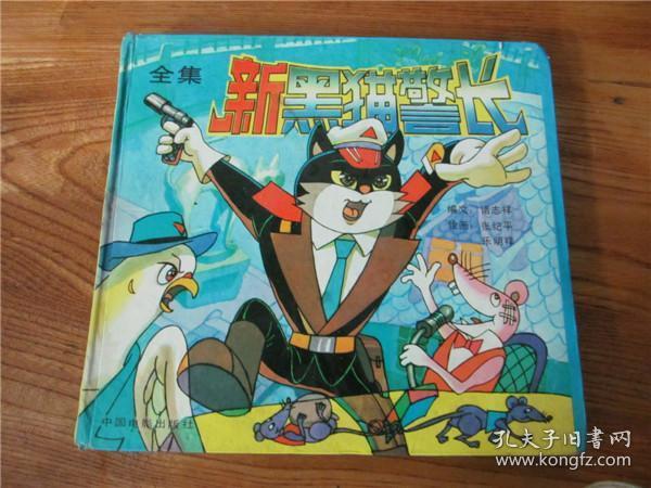 上世纪90年代经典彩色动画硬皮漫画书《新黑猫警长》童年怀旧回忆。第叁叁组