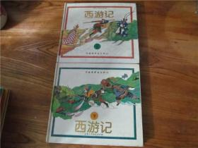 上世纪90年代经典彩色动画硬皮漫画书《西游记》上下册童年怀旧回忆。第叁玖组