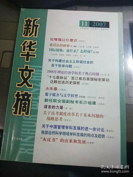 新华文摘2007年第11期