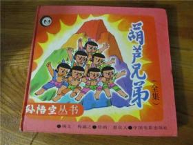 上世纪90年代经典彩色动画硬皮漫画书《葫芦兄弟》童年怀旧回忆。第肆陆组