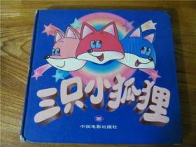 上世纪90年代经典彩色动画硬皮漫画书《三只小狐狸》童年怀旧回忆。第肆捌组