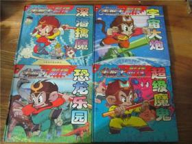 上世纪90年代经典彩色动画硬皮漫画书《美猴王新传》4册童年怀旧回忆。第肆玖组