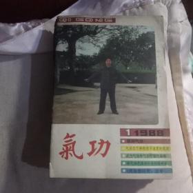 气功杂志(1988年1~12)合售
