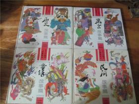 上世纪90年代经典彩色动画硬皮漫画书《民间故事》4册童年怀旧回忆。第伍拾组