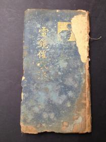 电镜催眠法(精装本 1933年)