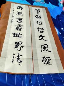 【1498】《甘肃省作家协会会员.甘肃省书法家协会会员.中国诗歌学会会员 闫雅娟 书写宣纸书法对联》钤印