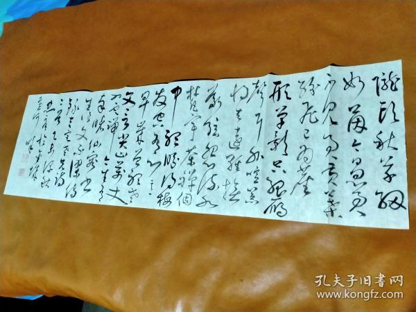 【1499】《甘肃兰州 王忠亮 书写宣纸书法横幅》钤印
