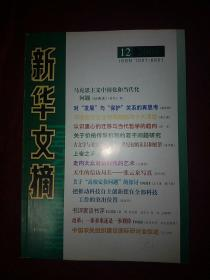 新华文摘2005年第12期.总336期