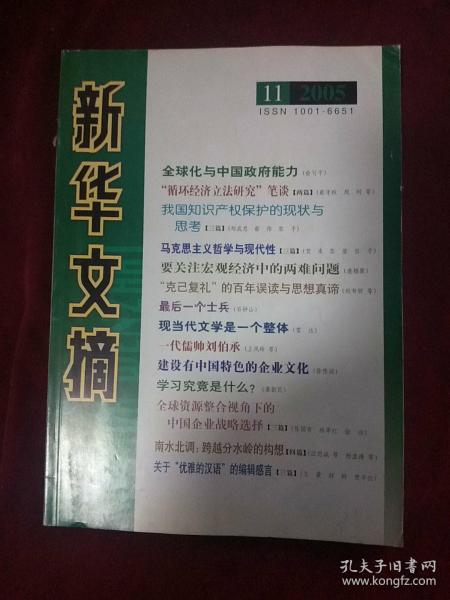 新华文摘(2005年第11期.总335期)