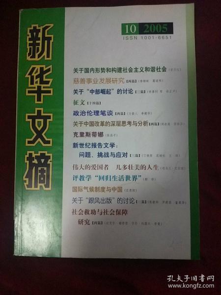 新华文摘2005年第10期.总334期