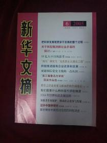 新华文摘2005年第6期.总330期