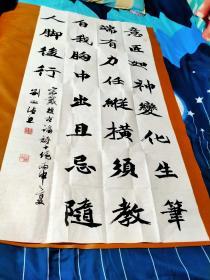 【1506】《甘肃省书法协会会员.甘谷县老年书画家协会名誉主席  刘承德 书写宣纸书法条幅》钤印