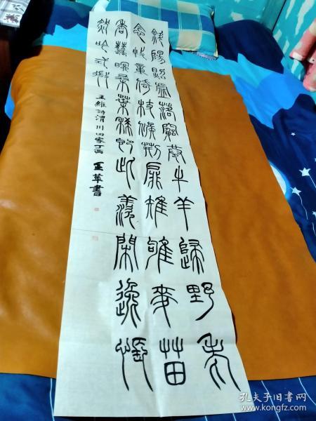【1507】《甘肃省兰州 毛亚萍 书写宣纸书法条幅》钤印