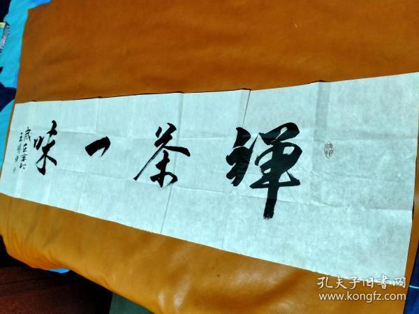 【1509】《甘肃省书法家协会会员.张掖市书法家协会理事 王明侠 书写宣纸书法横幅》钤印
