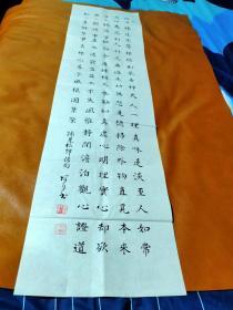 【1516】《甘肃兰州 严增林 书写宣纸书法条幅》钤印