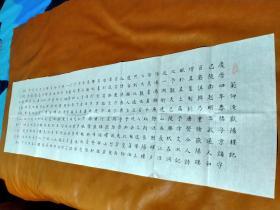 【1517】《甘肃兰州 严增林 书写宣纸书法横幅》钤印