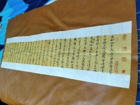 【1518】《甘肃兰州 桑叶茂 书写宣纸书法小楷横幅》钤印
