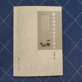 秦汉时期招降战略战术研究(作者签赠版)