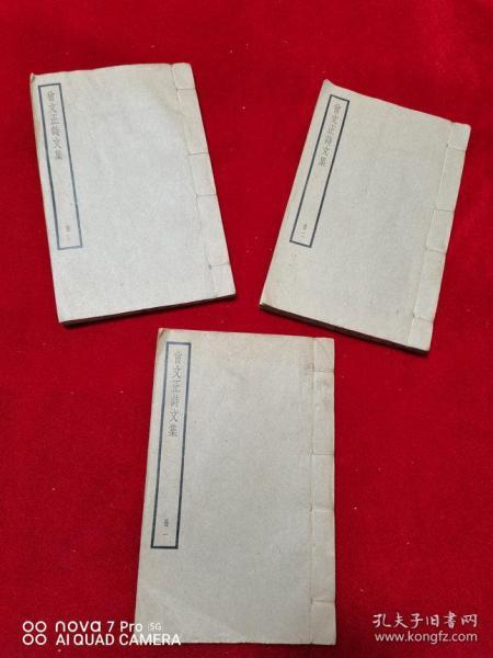 民国白纸,湖南湘乡文献,曾国藩,《曾文正诗文集》一、二、三册合售,品见图