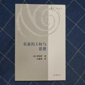 东亚的王权与思想(一版一印 印2500册)