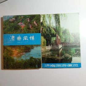 《济南旅游便览》《济南风情》2本合售