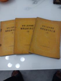 中华人民共和国体育运动文件汇编(1至3册),1一1