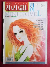 小小说月刊2011年5月上