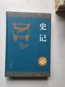 史记(超值精装典藏版)