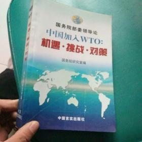 中国加入WTO: 机遇. 挑战. 对策