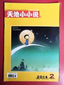 天池小小说2014年第2期