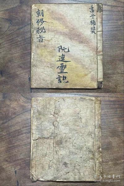道教手抄本《先天朝修逐坛秘诀》全本。
