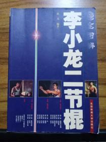 全图解 李小龙二节棍 【16开版  2001年1版1印 仅4000册】