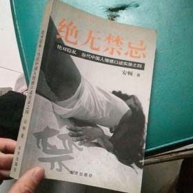 绝无禁忌:当代中国人情感口述实录之四