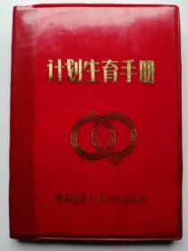 64开红塑皮本;计划生育手册