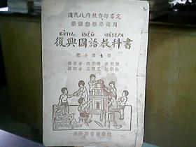 民国课本:新课程标准适用《复兴国语教科书》初小第七册