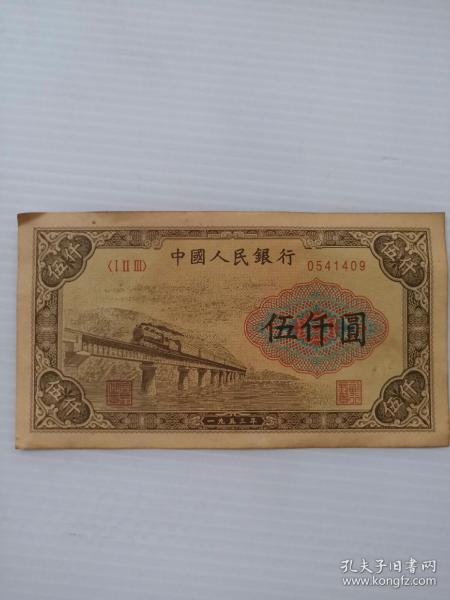 第一套人民币,5000元,