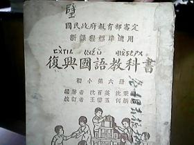 民国课本:新课程标准适用《复兴国语教科书》初小第六册