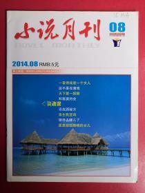 小说月刊2014年第8期