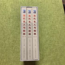 当代名人与桂林(全三卷)