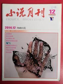 小说月刊2014年第12期