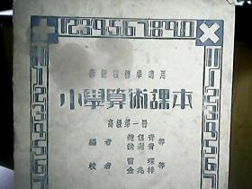 民国课本:新课程标准适用《小学算术课本》高级第一册