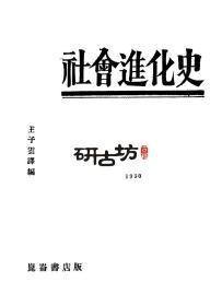 【复印件】社会进化史