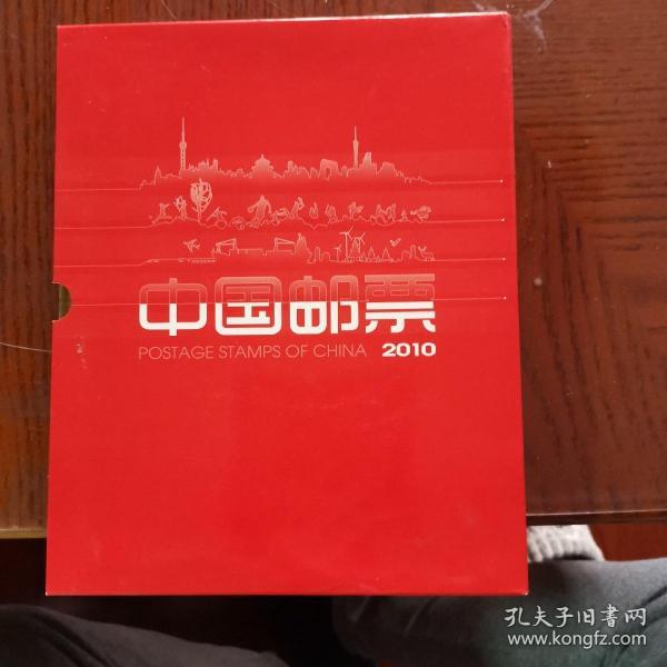 2010年中国邮票(全册)+赠戊寅年(虎年)礼品贺卡、纪念币一枚。