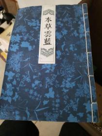 本草云蓝 创作线装空白笔记册