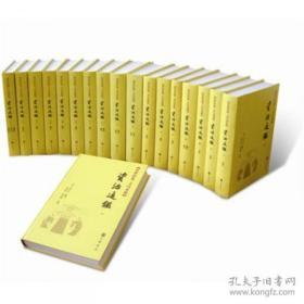 传世经典 文白对照:资治通鉴(全十八册)