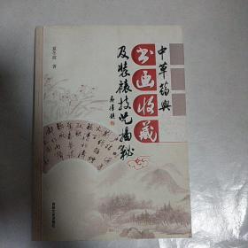 中草药与书画收藏及装裱技艺揭秘