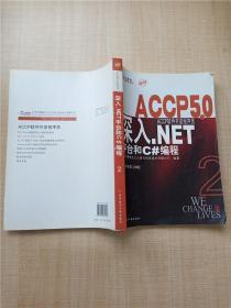 ACCP5.0 ACCP软件开发程序员 深入.NET平台和C#编程2