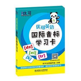 优可英语国际音标学习卡/知行健优可名师系列丛书